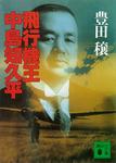 飛行機王・中島知久平-電子書籍