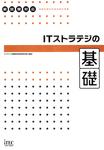 ITストラテジの基礎-電子書籍