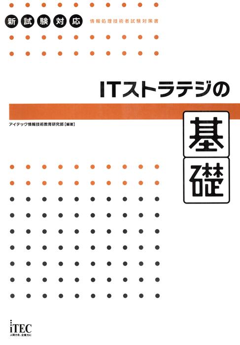 ITストラテジの基礎-電子書籍-拡大画像