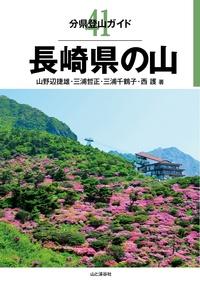 分県登山ガイド41 長崎県の山