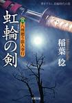 真・八州廻り浪人奉行:2 虹輪の剣-電子書籍