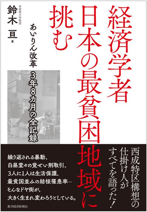 経済学者 日本の最貧困地域に挑む―あいりん改革 3年8カ月の全記録拡大写真