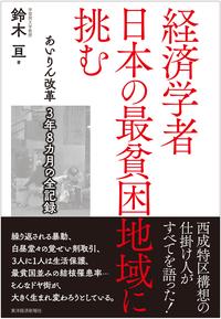 経済学者 日本の最貧困地域に挑む―あいりん改革 3年8カ月の全記録-電子書籍