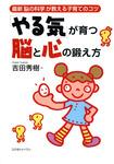 「やる気」が育つ脳と心の鍛え方 最新「脳の科学」が教える子育てのコツ-電子書籍