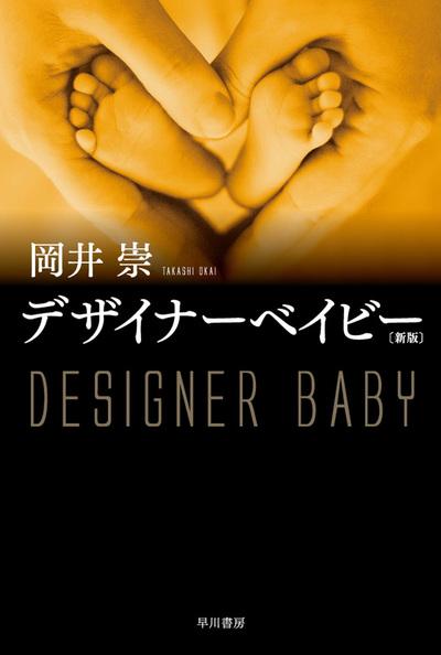 デザイナーベイビー〔新版〕-電子書籍