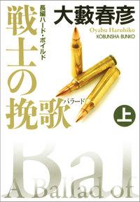 戦士の挽歌(バラード)(上・下合冊版)-電子書籍