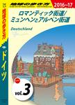 地球の歩き方 A14 ドイツ 2016-2017 【分冊】 3 ロマンティック街道/ミュンヘンとアルペン街道-電子書籍