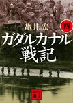 ガダルカナル戦記(四)-電子書籍
