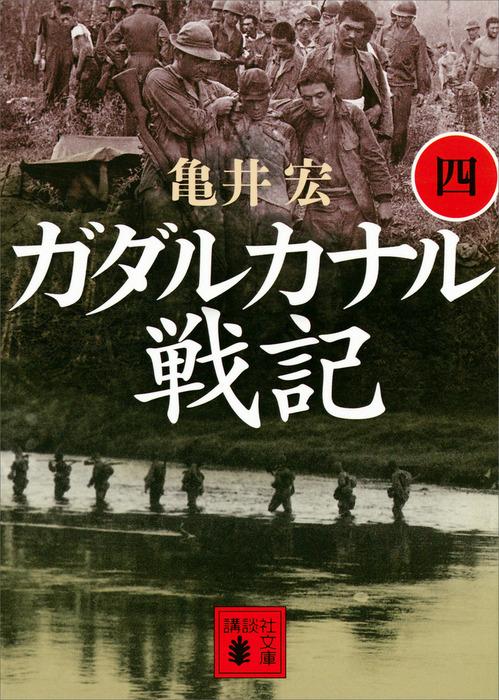 ガダルカナル戦記(四)拡大写真