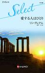 愛する人はひとり【ハーレクイン・セレクト版】-電子書籍