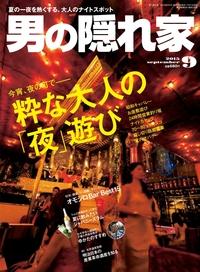 男の隠れ家 2015年9月号-電子書籍