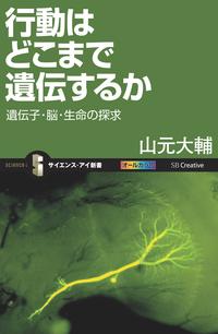 行動はどこまで遺伝するか 遺伝子・脳・生命の探求-電子書籍