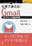 仕事で使える!Gmail クラウドメール徹底活用術-電子書籍