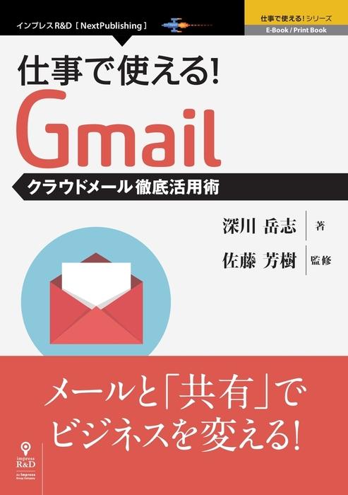 仕事で使える!Gmail クラウドメール徹底活用術拡大写真