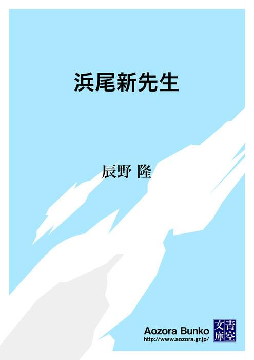 浜尾新先生拡大写真