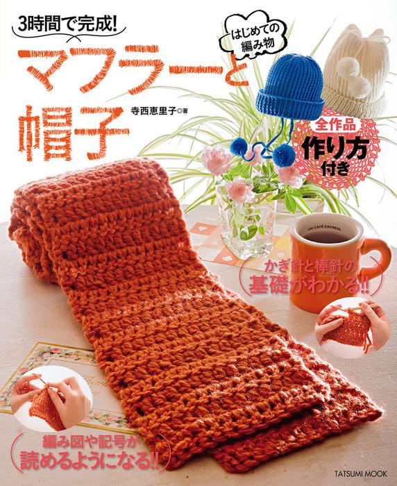 はじめての編み物 マフラーと帽子拡大写真