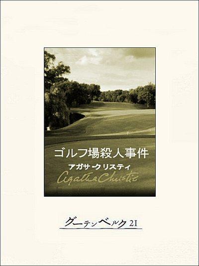 ゴルフ場殺人事件-電子書籍