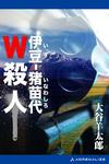 伊豆-猪苗代W殺人-電子書籍