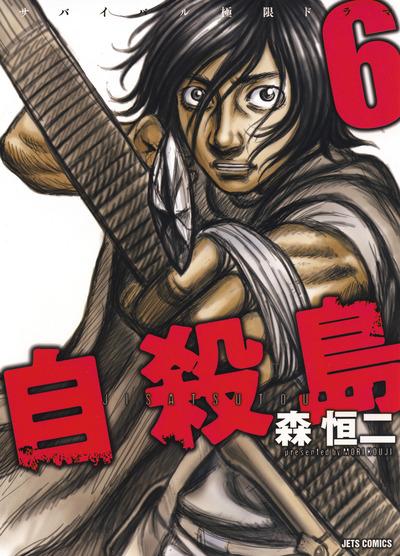 自殺島 6巻-電子書籍