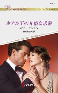 ホテル王の非情な求愛-電子書籍