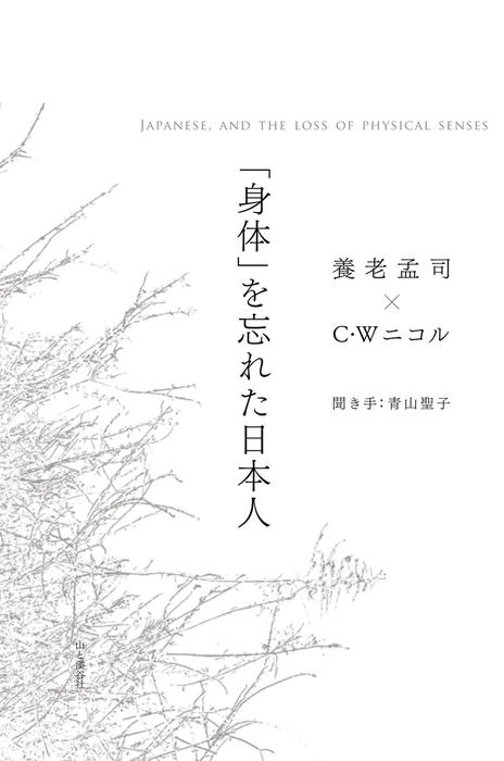 「身体」を忘れた日本人 JAPANESE, AND THE LOSS OF PHYSICAL SENSES拡大写真