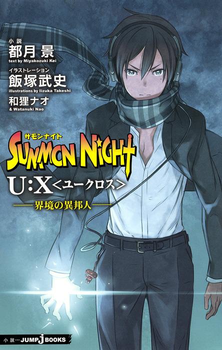 サモンナイト U:X〈ユークロス〉―界境の異邦人―-電子書籍-拡大画像