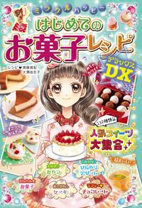 ミラクルハッピー はじめてのお菓子レシピDX