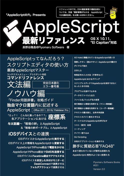 AppleScript最新リファレンス OS X 10.11対応 Ver.2-電子書籍-拡大画像