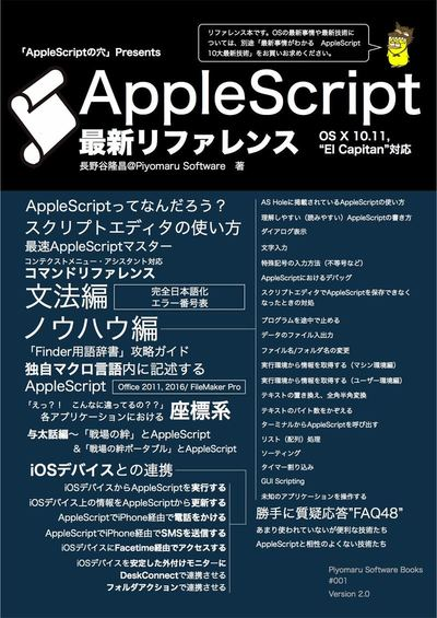 AppleScript最新リファレンス OS X 10.11対応 Ver.2-電子書籍