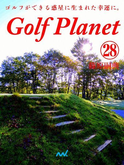 ゴルフプラネット 第28巻 ゴルフの遺伝子はゴルファーの証となる-電子書籍
