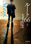 ルート66 上-電子書籍