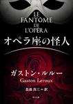 オペラ座の怪人-電子書籍