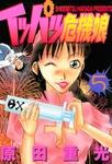 イッパツ危機娘(5)-電子書籍