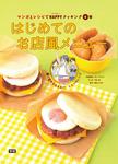 (6)はじめてのお店風メニュー-電子書籍