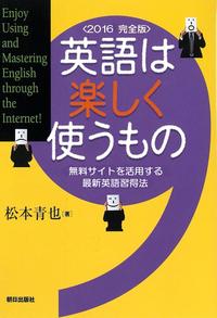 英語は楽しく使うもの <2016 完全版> 無料サイトを活用する最新英語習得法-電子書籍