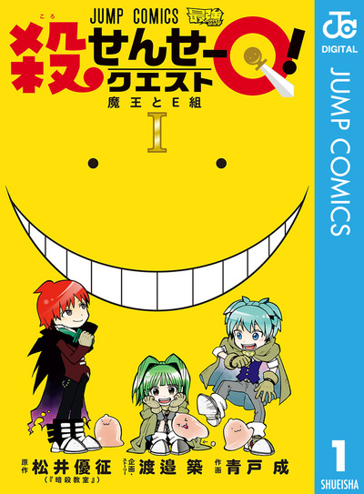 殺せんせーQ! 1-電子書籍