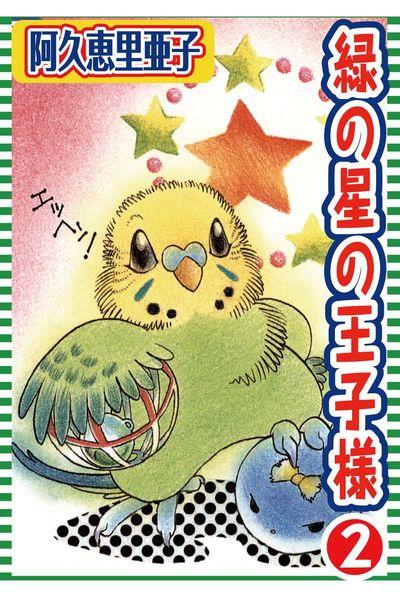 緑の星の王子様 2-電子書籍