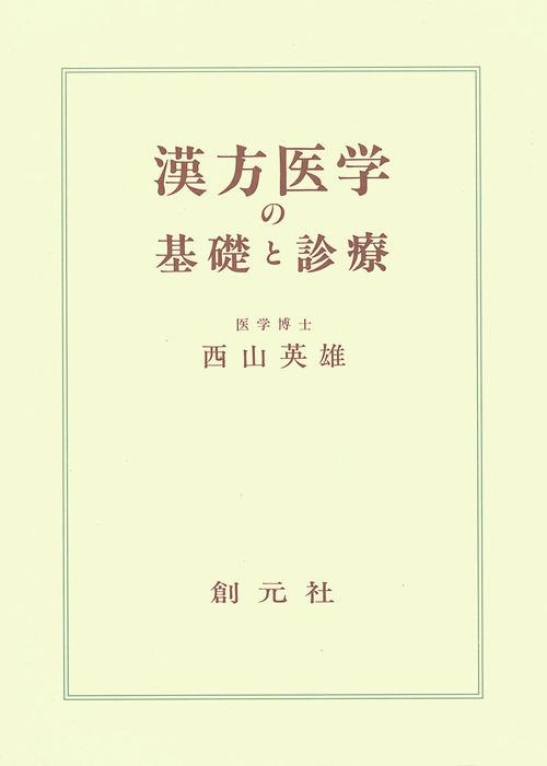 漢方医学の基礎と診療拡大写真