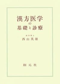 漢方医学の基礎と診療-電子書籍