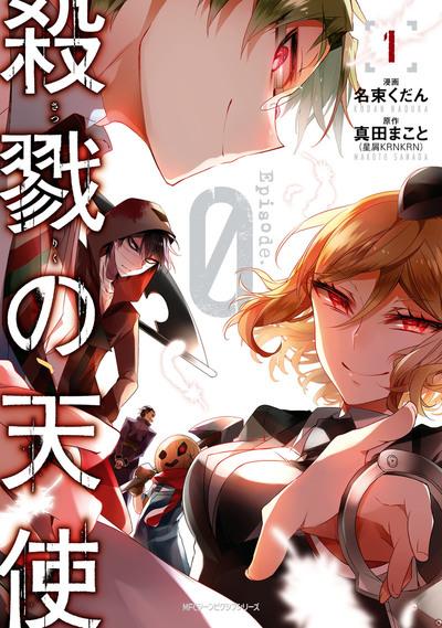 殺戮の天使 Episode.0 1-電子書籍