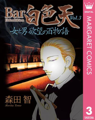Bar白色天 女と男 欲望の百物語 3-電子書籍