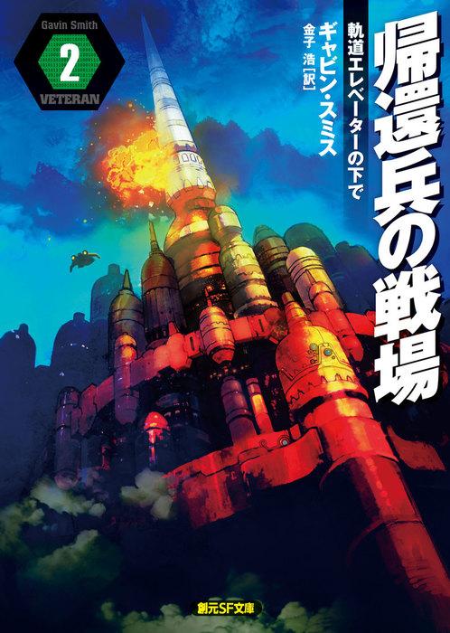 帰還兵の戦場2 軌道エレベーターの下で-電子書籍-拡大画像