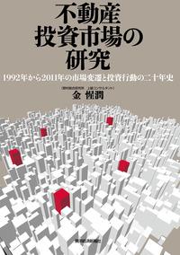 不動産投資市場の研究-電子書籍