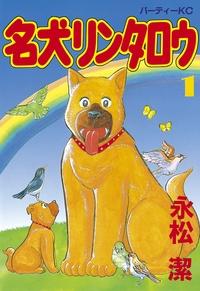 名犬リンタロウ(1)-電子書籍