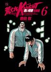 荒くれKNIGHT 黒い残響完結編 6-電子書籍