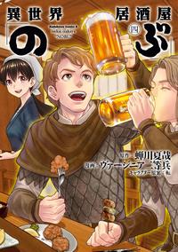 異世界居酒屋「のぶ」(4)