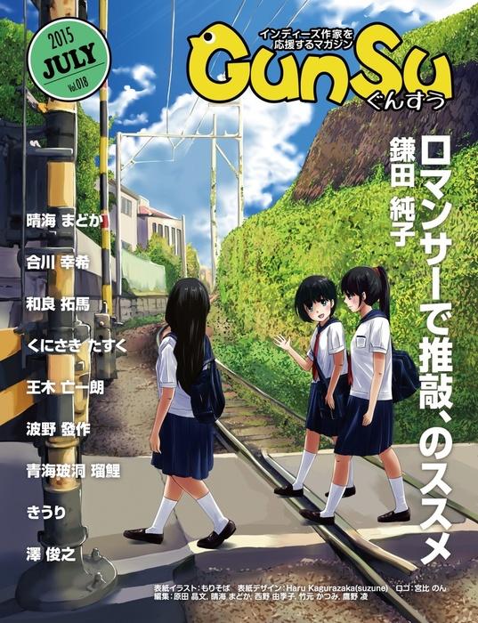 月刊群雛 (GunSu) 2015年 07月号 ~ インディーズ作家を応援するマガジン ~-電子書籍-拡大画像