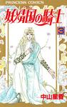 妖精国の騎士(アルフヘイムの騎士) 3-電子書籍