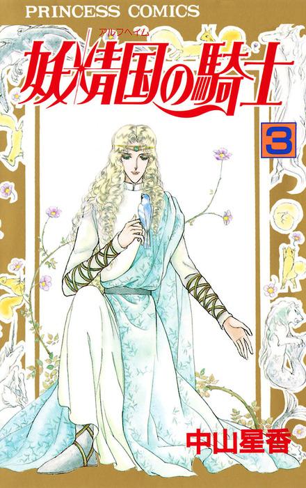 妖精国の騎士(アルフヘイムの騎士) 3-電子書籍-拡大画像