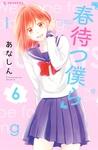 春待つ僕ら(6)-電子書籍